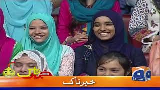 Khabarnaak - 25th August 2019 - Part 04