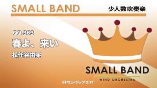 【QQ-363】春よ、来い ミュージックエイトHP http:www.music8.com/