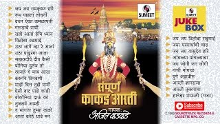 Kakad Aarti | Jukebox | काकड आरती | Ajit Kadkade
