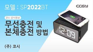 [코시]'멀티 블루투스 스피커 무선충전&본체충전…