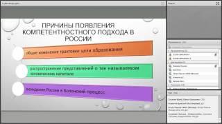 Компетентностный подход и движение WorldSkills 1 0