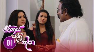Jeevithaya Athi Thura | Episode 01 - (2019-05-13) | ITN Thumbnail