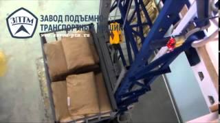 Консольный грузовой подъемник завода ЗПТМ(Мачтовый подъемник грузоподъемностью 1000 кг на 2 остановки. Узнать больше: http://zavod-ptm.ru/konsolnyj-pod-emnik., 2015-09-09T07:57:35.000Z)