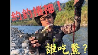 波爸釣魚趣-約釣大捲神之吃鱉啦 (台灣/路亞/溪釣/軍魚/捲仔/何氏棘魞) (201811)