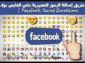 طريقة إضافة الرموز التعبيرية على الفايس بوك | Facebook Secret Emoticons