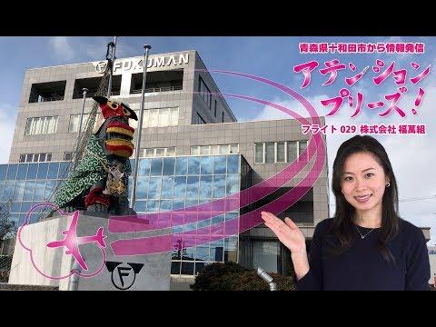株式会社福萬組 / 青森県十和田市から情報発信アテンションプリーズ 029 イクボス 働き方改革