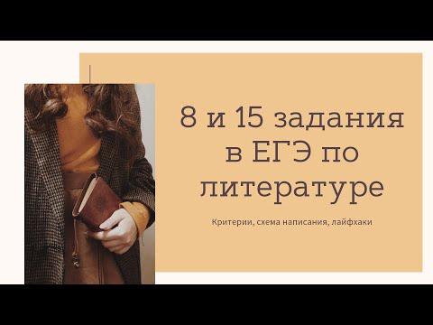 Как писать 8 и 15 сочинения в ЕГЭ по литературе