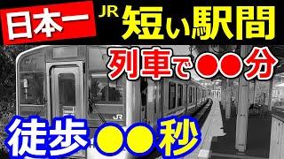 衝撃すぎ!JRで日本一短い駅間距離【徒歩●●秒】列車だと●●分!