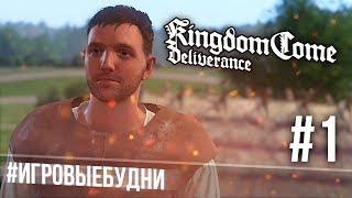 Kingdom Come: Deliverance // #1 Конча короля #ИГРОВЫЕБУДНИ