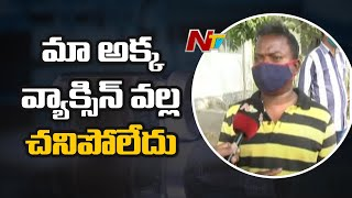 Warangal Health Worker Vanitha Brother About Reason For Her Demise || Ntv