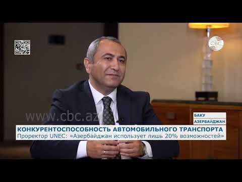 Проректор UNEC: Азербайджан