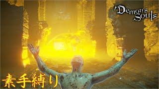【Demon's Souls】拳で抵抗するデモンズソウル 四 【ゆっくり実況】