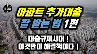 대출규제시대 서울 수도권 LTV 95% 받는 현실적인 …