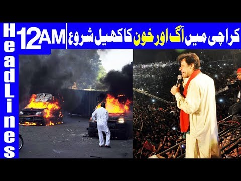PTI and PPP workers clash in Karachi - Headlines 12 AM - 8 May 2018 | Dunya News