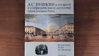 ASMR Page turning | А. С. Пушкин и его время в изобразительном искусстве первой половины 19 века