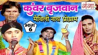 कुंवर बृजवान (भाग-6) - Maithili Nach Programme   Maithili Nautanki 2017