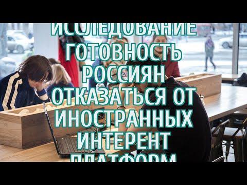 🔴 Больше половины россиян согласны отказаться от зарубежных интернет-сервисов