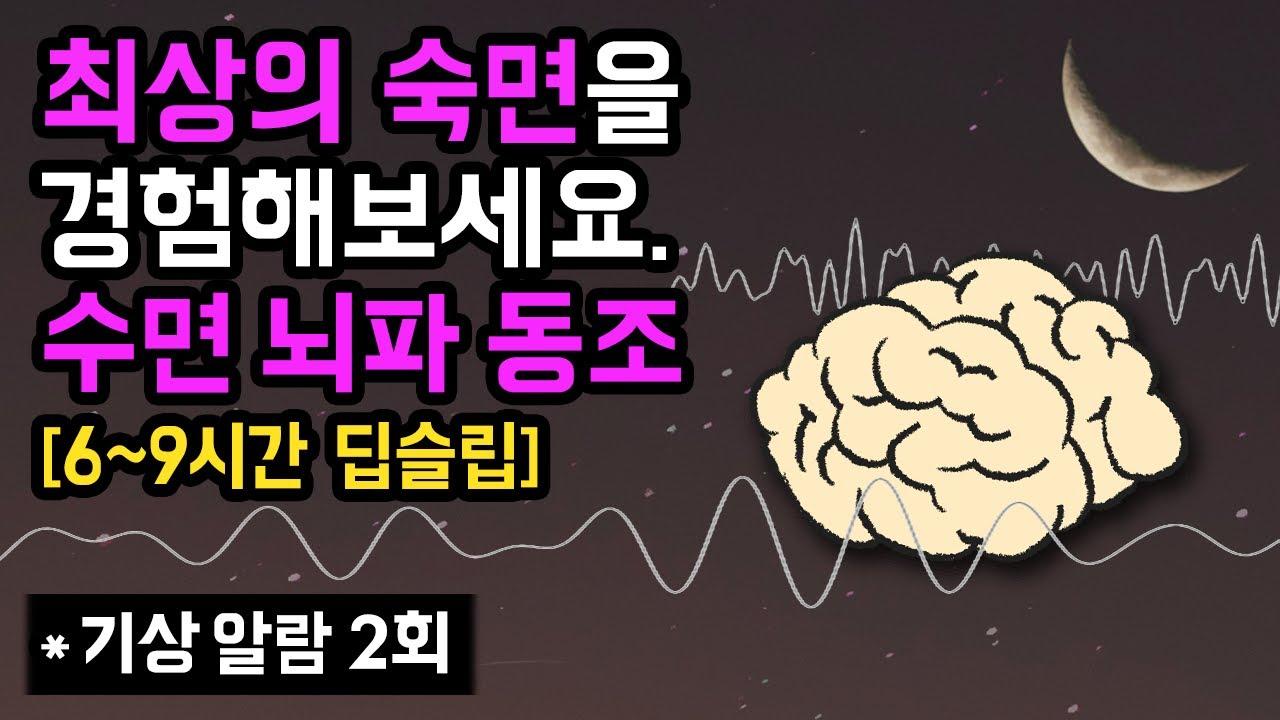 🧠💤 최상의 숙면을 경험하세요. 깸 없는 깊은 잠을 돕는 수면단계별 뇌파 동조화 수면 사운드 - 90분 수면사이클 버전 & 기상알람 2회 (연구 논문 기반)