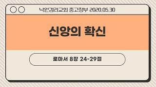 낙원감리교회 중고청부 영상 말씀나눔 5월30일
