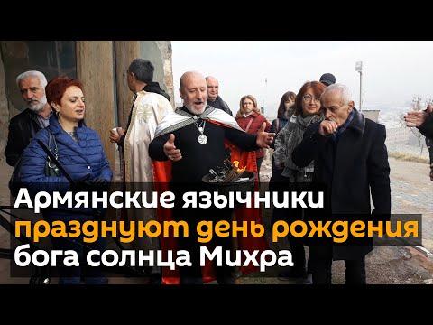 Армянские язычники, празднуют день рождения бога солнца Михра