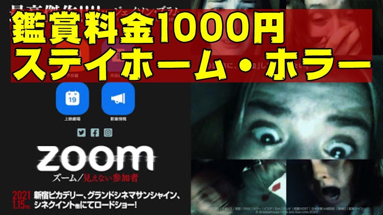 映画 鑑賞 Zoom