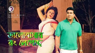 Video Bhalobashar Rong Legeche | Bangla Movie Song | Manna | Kobita | Love Song download MP3, 3GP, MP4, WEBM, AVI, FLV Juli 2018
