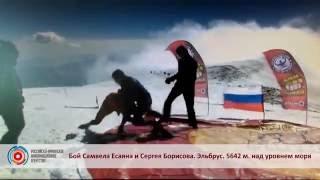 Бой спортсменов из России и Армении на вершине Эльбруса внесут в книгу рекордов Гиннесса
