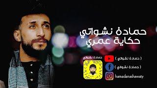 اغنية حكاية عمري 2020    حمادة نشواتي | offlcial music video