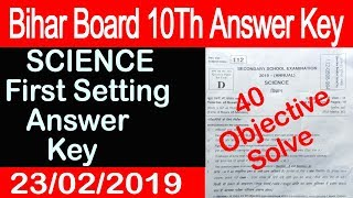 Matric का Science Answer key Biharboard 2019 // Science Objective answer key 2019 ||