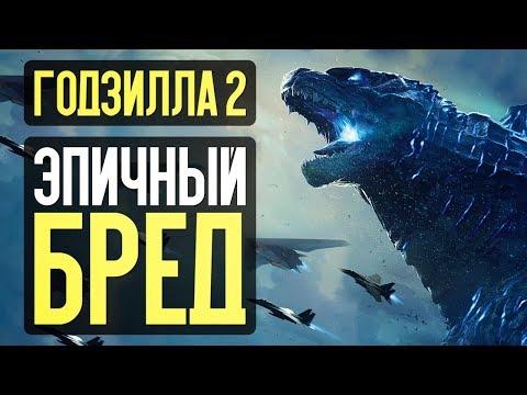 ГОДЗИЛЛА 2: Король монстров - СТОИТ ЛИ СМОТРЕТЬ? (обзор фильма) - Видео онлайн