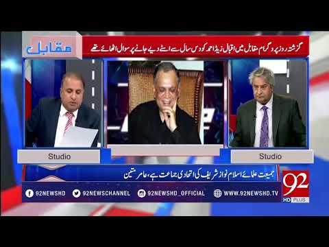 Reality of iqbal Z. Ahmad– LPG Quota Scandal - 29 March 2018 - 92NewsHDPlus
