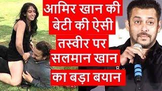 Aamir Khan की बेटी की  Pic पर Salman Khan का बड़ा बयान Salman Khan on Aamir Khan Daughter Ira Khan