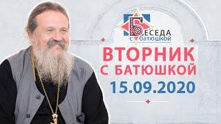 Вторник с Батюшкой. Беседа о.Андрея с прихожанами 15 сентября 2020