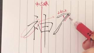 【しめすへん】見る講座VOL.10-1