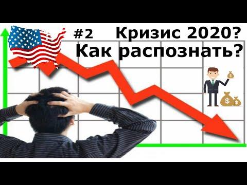 Финансовый кризис 2020! Индикаторы приближения. Обвал рынков!? Инвестиции 2020. #2
