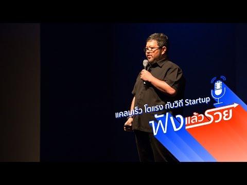 "Change SMEs ""เปลี่ยนแล้วรวย"": เปลี่ยน SMEs เป็น Startup 100 ล้าน"