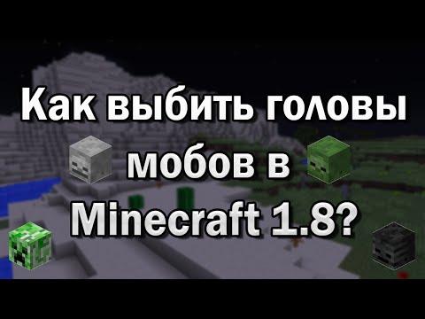 Как выбить головы мобов в Minecraft 1.8?