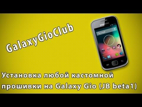 Установка любой кастомной  прошивки на Galaxy Gio (Jelly Bean)+обзор