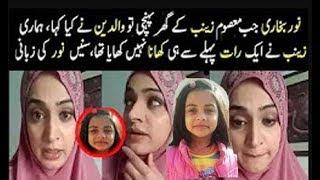 Noor Bukhari At Zainab House With Parents