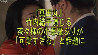 堺雅人主演のNHK大河ドラマ『真田丸』の第16話が放送された4月23日、視...