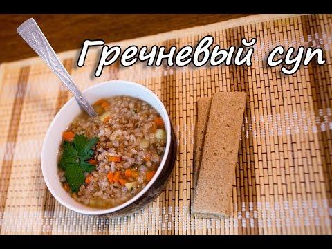 Гречневый суп. Рецепт супа. Как приготовить суп. Суп с гречкой. ПП рецепты.