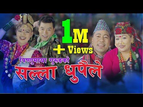 New Nepali Lok Dohori Song 2075 | सल्ला धुपैले By Ganesh Gurung & Bishnumaya Gurung
