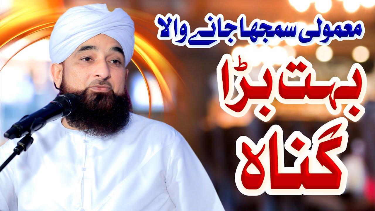Mamooli Samjha jane wala Buhat Bara Gunah ! New Clip By Muhammad Raza Saqib Mustafai