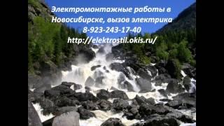 Электромонтажные работы, вызов электрика(Электромонтажные работы в Новосибирске, услуги, вызов электрика Новосибирск. Ремонт электрики. http://elektrostil.ok..., 2012-07-30T15:29:49.000Z)