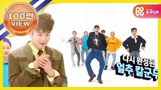 [Weekly Idol] 블락비 2배속 버전 HER!! l EP.330