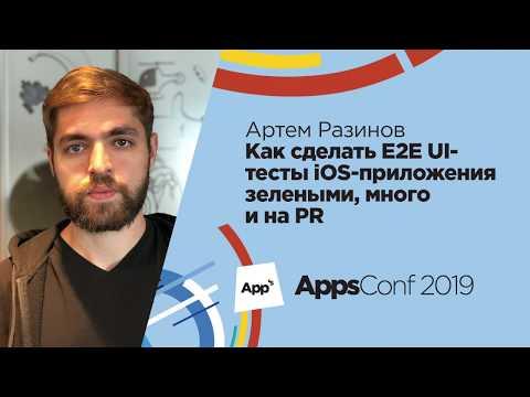Как сделать E2E UI-тесты iOS-приложения зелёными, много и на PR | Артём Разинов