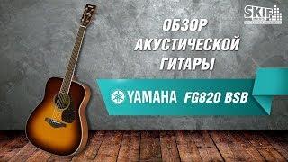 Обзор акустической гитары Yamaha FG820 BSB l SKIFMUSIC.RU