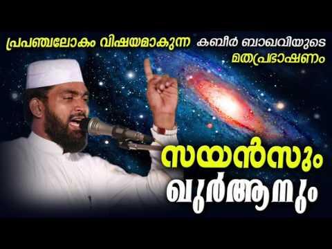 സയൻസും ഖുർആനും | Kabeer Baqavi Speech | Latest Islamic Speech In Malayalam | Mathaprasangam