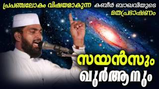 സയൻസും ഖുർആനും | Sayansum Quranum | Ahmed Kabeer Baqavi  Speech | Islamic Speech In Malayalam