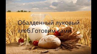 Луковый хлеб в хлебопечке starwind SBR2161